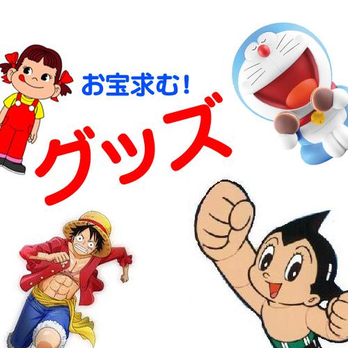 グッズ買取ならトイズキング。 アニメ、アイドル、キャラクター、映画各種グッズをお売りください。
