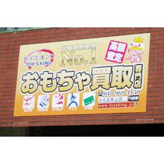 トイズキング関東買取センター