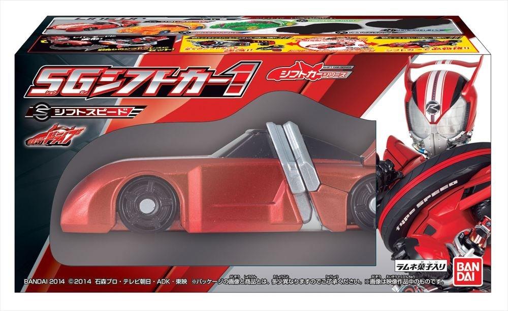 SG シフトカー シリーズ