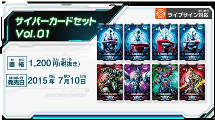 ウルトラマンX サイバーカード 買取り中!