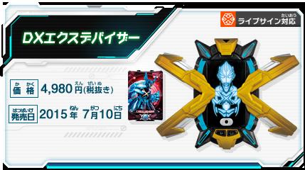 ウルトラマンX DXシリーズ エクスデバイザー 買取り中!