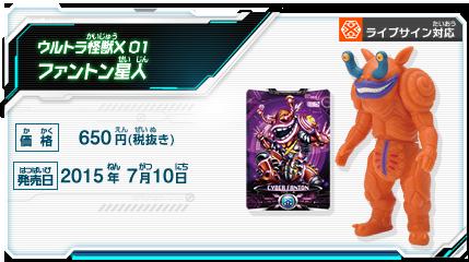 ウルトラマンX ウルトラヒーローX、ウルトラ怪獣X 買取り強化中!