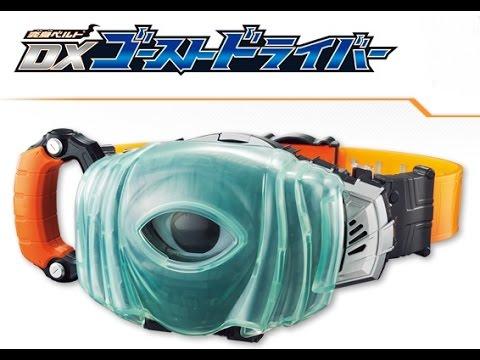 仮面ライダーゴースト DXゴーストドライバー 買い取り中!